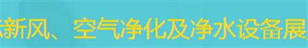 展会标题:2018第十二届中国国际新风、空气净化及净水设备展览会