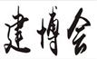 展会标题:第十八届中国中部国际建筑建材建筑装饰博览会   第十八届中国中部国际供热采暖及空调热泵博览会