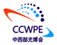 展会标题:2018第十九届中国中西部国际光电与智能制造博览会暨论坛