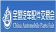展会标题:第82届全国汽车配件交易会