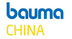 2018第九届中国国际工程机械、建材机械、矿山机械、工程车辆及设备博览会(上海宝马展)