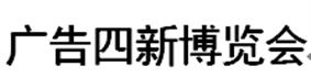 展会标题:2017年内蒙古(赤峰)广告四新博览会暨霓虹灯、LED及城市景观照明技术博览会