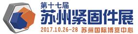 展会标题:第十七届金蜘蛛(苏州)紧固件展