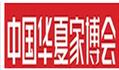 展会标题:2017中国华夏家博会