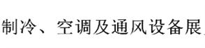 展会标题:2018中国(临沂)国际制冷、空调及通风设备展览会