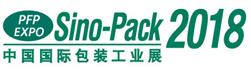 展会标题:2018中国国际包装工业展