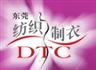展会标题:第十九届中国(东莞)国际纺织制衣工业技术展  第十三届华南国际缝制设备展