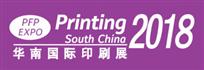 展会标题:2018第二十五届华南国际印刷工业展览会