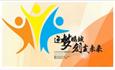 展会标题:2017珠三角自主创业项目推介会