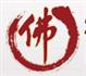 展会标题:2017中原国际佛教文化暨佛事用品博览会
