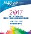 展会标题:第五届郑州消费品博览会暨第十八届渔具及垂钓装备展销会