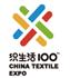 展会标题:2018第一百届中国针棉织品交易会