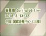 展会标题:2018中国国际家用纺织品及辅料(春夏)博览会