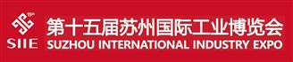展会标题:2018第15届苏州国际工业博览会