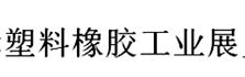 展会标题:2018中国(广州)国际塑料橡胶工业展览会