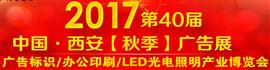 展会标题:第四十届中国西安(秋季)广告标识展览会  2017中国兰州LED光电照明及城市景观亮化展览会  2017中国兰州印刷包装、办公设备展览会