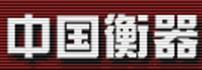 展会标题:2018中国国际衡器展览会