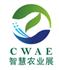 展会标题:第六届中国(北京)国际设施农业及园艺资材展览会   第六届中国(北京)国际灌溉技术博览会  第六届中国(北京)国际智慧农业装备与技术博览会