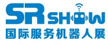 展会标题图片:2018上海国际服务机器人技术及应用展览会   2018中国国际少儿智能科技产品及教育机器人展览会