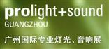 展会标题:2018第十六届中国(广州)国际专业灯光、音响展览会