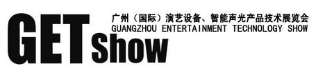 展会标题图片:2018第八届广州(国际)演艺设备、智能声光产品技术展览会