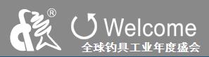 展会标题图片:第二十八届中国国际钓鱼用品贸易展览会