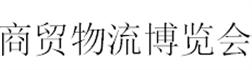展会标题:2017第八届中国(临沂)国际商贸物流博览会