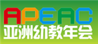 展会标题:2017亚洲幼教年会暨学前教育产业年展