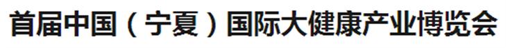 展会标题:首届中国(宁夏)国际健康产业博览会
