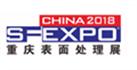 展会标题:2018国际(重庆)表面处理、电镀、涂装展览会