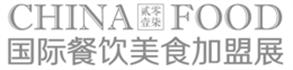 展会标题:2018上海国际餐饮美食加盟展