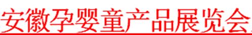 展会标题:2018中国安徽孕婴童产品展览会暨第二届蚌埠儿博会