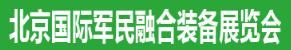 展会标题图片:2018北京国际军民融合装备展览会