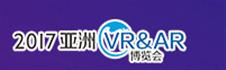 展会标题:2017亚洲VR&AR博览会暨高峰论坛(北京)