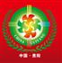 展会标题:第十九届中国(贵阳)国际医疗器械、设备与技术展览会