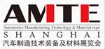展会标题:2018上海国际汽车制造技术装备及材料展览会