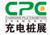 展会标题:2018上海国际充电桩展览会