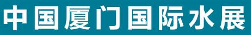 展会标题:2018中国厦门国际水展暨海丝之路水安全科技会议  2018膜工业与水处理设备博览会  2018末端净水技术与设备博览会