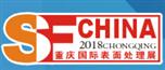 展会标题:2018第十九届中国西部(重庆)国际表面处理、涂装及电镀展览会  中国(重庆)国际涂料、油墨及胶粘剂展览会