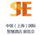 展会标题:2018中国(上海)国际智慧酒店展览会(广州站)