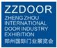 展会标题:2018第八届中国郑州定制家居门业展