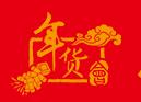展会标题图片:2018广州年货展销会