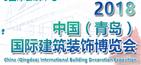 展会标题:2018中国(青岛)国际建筑装饰博览会