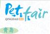 展会标题:2018中国(青岛)国际宠物及水族产业展览会 2018 中国(山东)国际宠物医疗展览会