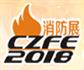 展会标题:2018中国(郑州)国际消防设备技术展览会