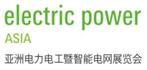 展会标题:2018亚洲电力电工暨智能电网展览会