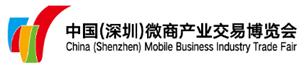 展会标题:第二届中国(深圳)微商产业交易博览会