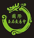 展会标题图片:2018广州国际珠宝首饰玉石交易会、广州国际艺术品收藏品工艺品古典红木精品博览会、广州国际陶瓷艺术展览会、广州国际茶收藏、紫砂工艺与香文化展览会
