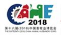 展会标题:第十六届(2018)中国畜牧业展览会