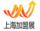 展会标题图片:2018上海第二十六届创业项目投资暨连锁加盟展览会